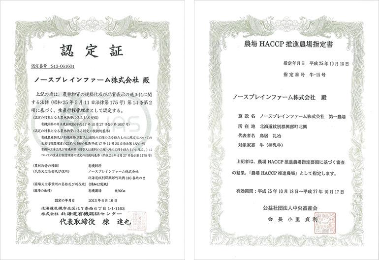 農場HACCP推進農場認定証も取得