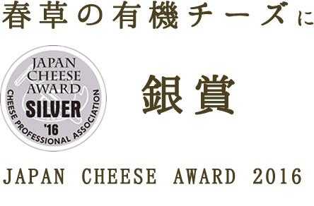 春草の有機チーズに銀賞 JAPAN CHEESE AWARD 2016