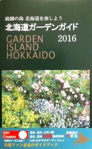 ガーデンガイド表紙